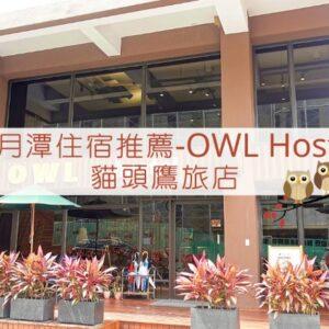 OWL Hostel 貓頭鷹旅店