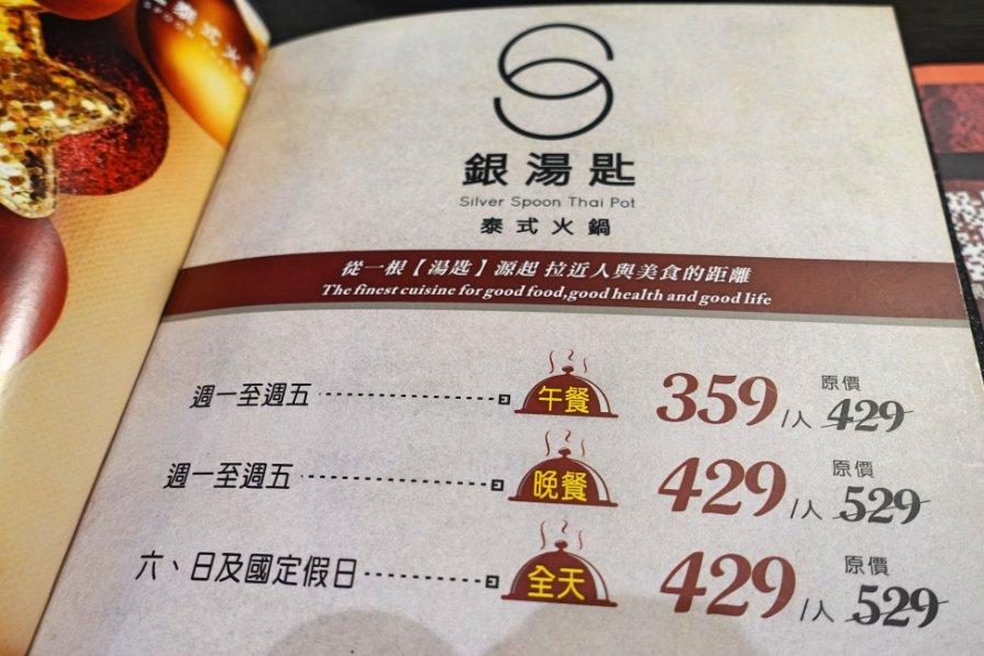 銀湯匙價格